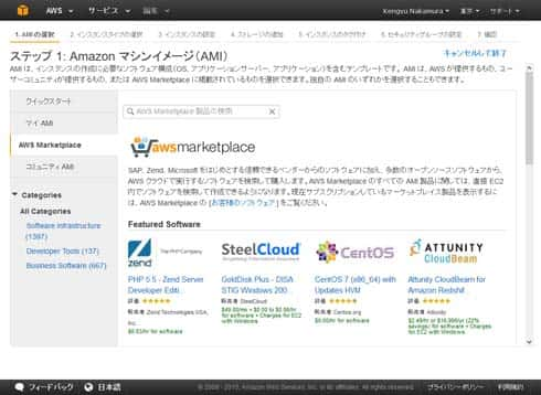 Selecting CentOS 7 from the AWS Marketplace