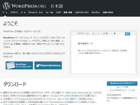 WordPress Japanese version